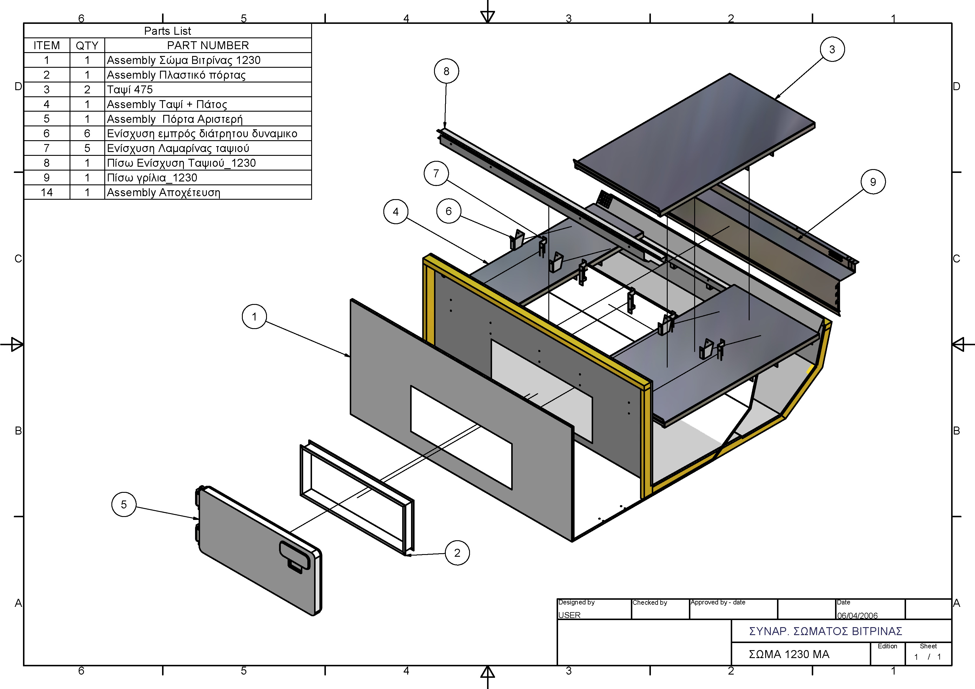 INTEGRAL | ENGINEERING - Manufacturing drawings