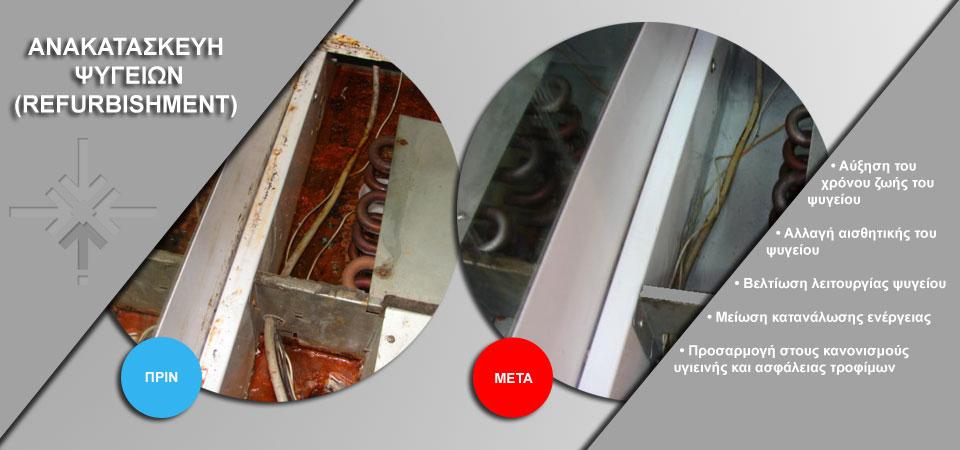 Ανακατασκευή ψυγείων