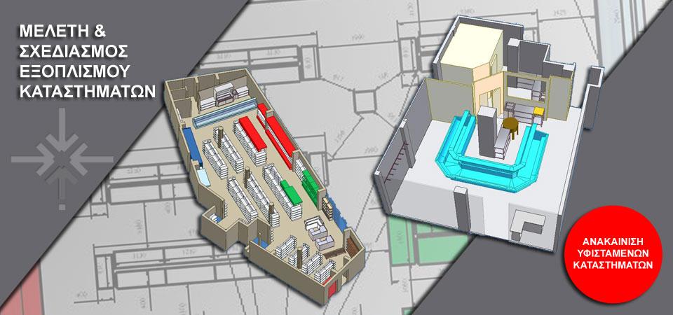 Μελέτη & σχεδιασμός εξοπλισμού καταστημάτων